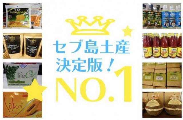 s_souvenir-cebu-e1477209832770-696x458